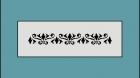 Wandschablone 155-1